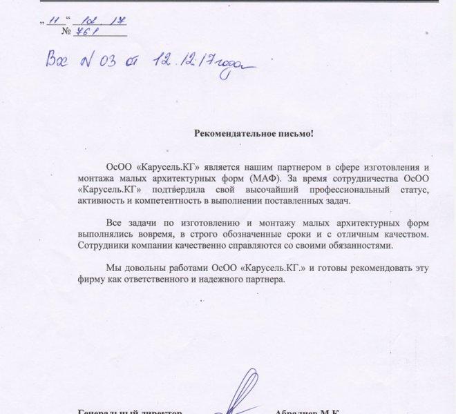 отзывы о компании Карусель КГ